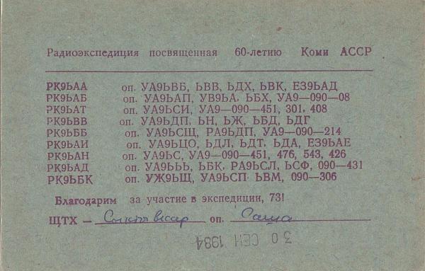 Нажмите на изображение для увеличения.  Название:UA9XCM-UA3PAU-1982-qsl-2s.jpg Просмотров:2 Размер:479.4 Кб ID:300513