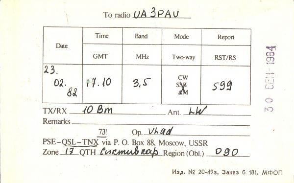 Нажмите на изображение для увеличения.  Название:UA9XCV-UA3PAU-1982-qsl-2s.jpg Просмотров:2 Размер:448.4 Кб ID:300515
