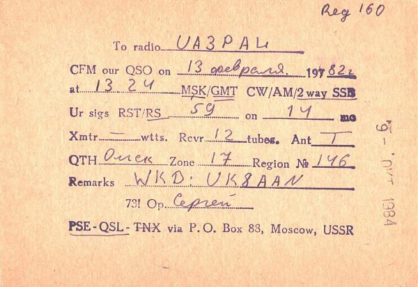 Нажмите на изображение для увеличения.  Название:UA9-146-314-to-UA3PAU-1982-qsl-2s.jpg Просмотров:2 Размер:455.9 Кб ID:300521