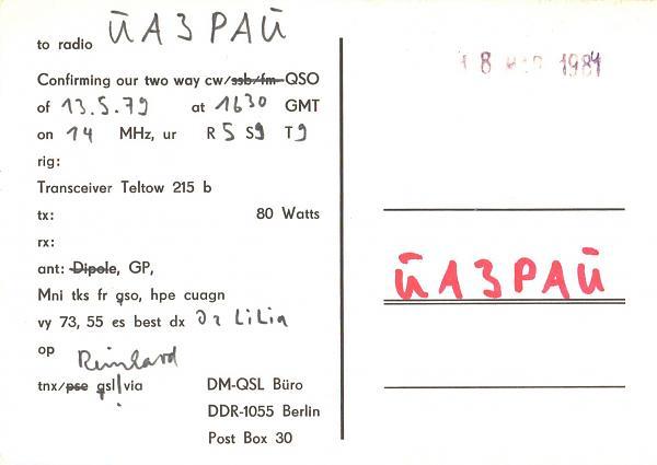 Нажмите на изображение для увеличения.  Название:DM4MG-UA3PAU-1979-qsl-2s.jpg Просмотров:2 Размер:232.4 Кб ID:300529