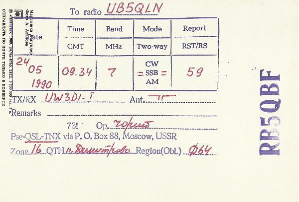Нажмите на изображение для увеличения.  Название:RB5QBF QSL UB5QLN 1990.jpg Просмотров:2 Размер:464.4 Кб ID:300635