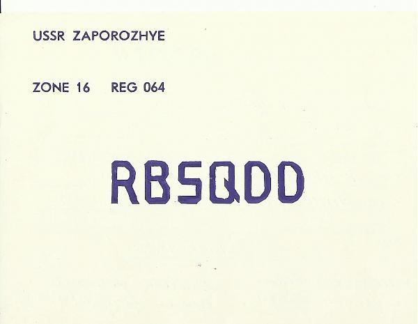 Нажмите на изображение для увеличения.  Название:RB5QDD QSL UB5QLN 1986.jpg Просмотров:2 Размер:147.8 Кб ID:300637
