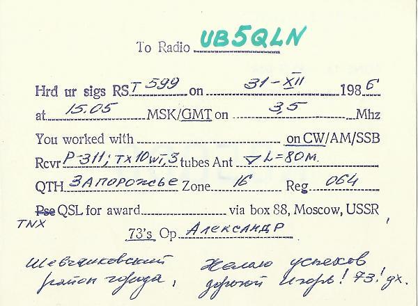 Нажмите на изображение для увеличения.  Название:RB5QDD QSL UB5QLN 1986-1.jpg Просмотров:2 Размер:386.5 Кб ID:300638