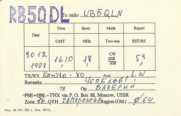 Нажмите на изображение для увеличения.  Название:RB5QDL UB4QWB QSL UB5QLN 1988-1.jpg Просмотров:2 Размер:413.8 Кб ID:300641