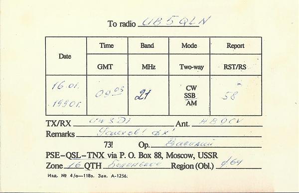 Нажмите на изображение для увеличения.  Название:RB5QJH QSL UB5QLN 1990-1.jpg Просмотров:2 Размер:266.8 Кб ID:300644