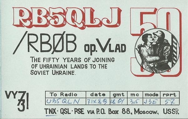 Нажмите на изображение для увеличения.  Название:RB5QLJ QSL UB5QLN 1989.jpg Просмотров:3 Размер:570.9 Кб ID:300645