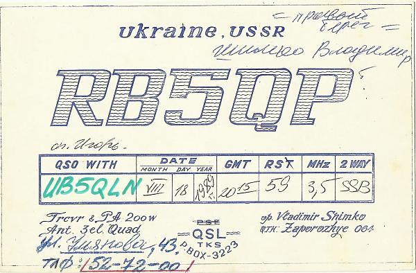 Нажмите на изображение для увеличения.  Название:RB5QP QSL UB5QLN 1989.jpg Просмотров:3 Размер:568.4 Кб ID:300646