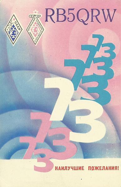 Нажмите на изображение для увеличения.  Название:RB5QRW QSL UB5QLN 1991.jpg Просмотров:2 Размер:586.3 Кб ID:300647