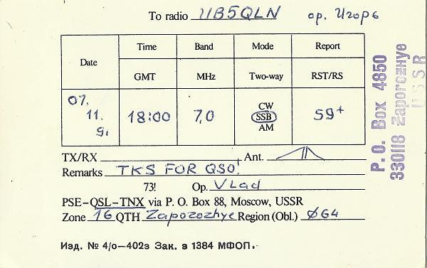 Нажмите на изображение для увеличения.  Название:RB5QRW QSL UB5QLN 1991-1.jpg Просмотров:2 Размер:402.8 Кб ID:300648