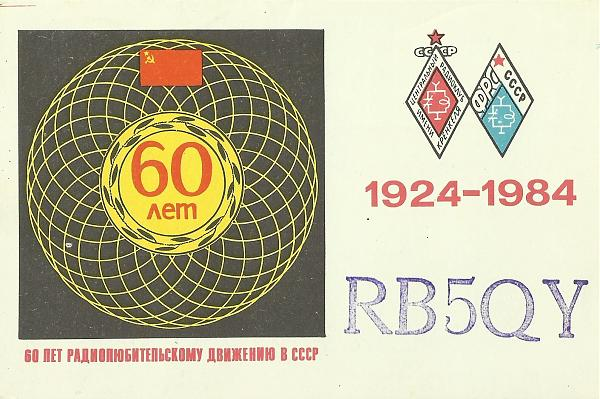 Нажмите на изображение для увеличения.  Название:RB5QY QSL UB5QLN 1987.jpg Просмотров:3 Размер:557.0 Кб ID:300650