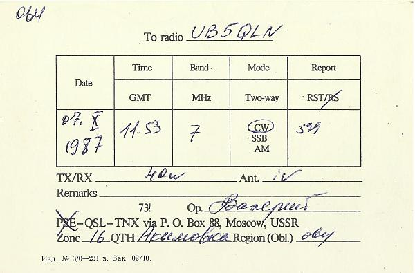 Нажмите на изображение для увеличения.  Название:RB5QY QSL UB5QLN 1987-1.jpg Просмотров:2 Размер:351.1 Кб ID:300651
