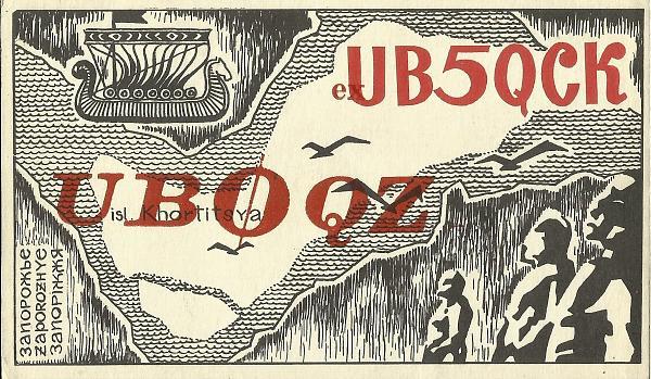 Нажмите на изображение для увеличения.  Название:UB0QZ QSL UB5QLN 1990.jpg Просмотров:2 Размер:976.8 Кб ID:300652