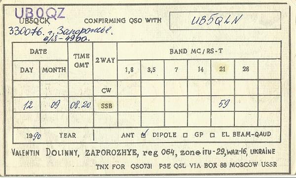 Нажмите на изображение для увеличения.  Название:UB0QZ QSL UB5QLN 1990-1.jpg Просмотров:2 Размер:695.7 Кб ID:300653