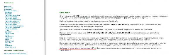 Нажмите на изображение для увеличения.  Название:Ермак_UTF-8.jpg Просмотров:18 Размер:277.4 Кб ID:301091