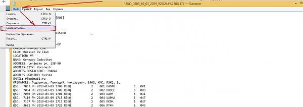 Нажмите на изображение для увеличения.  Название:ReCoding_UTF8_1.jpg Просмотров:43 Размер:131.9 Кб ID:301093