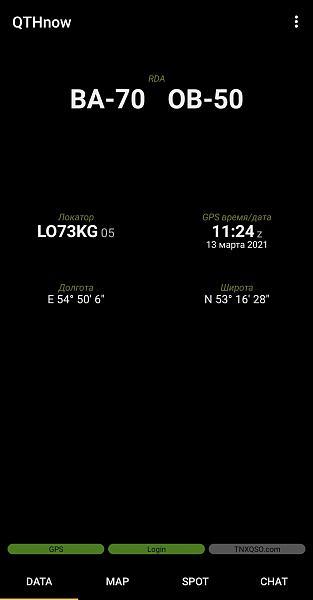 Нажмите на изображение для увеличения.  Название:Screenshot_20210313-162503_QTHnow.jpg Просмотров:2 Размер:126.3 Кб ID:301327