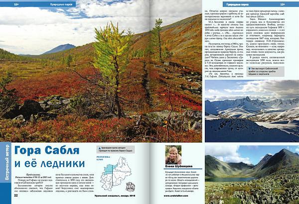 Нажмите на изображение для увеличения.  Название:Гора Сабля и ее л&.jpg Просмотров:3 Размер:432.7 Кб ID:301653