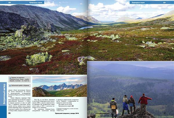 Нажмите на изображение для увеличения.  Название:Гора Сабля и ее л&.jpg Просмотров:6 Размер:364.7 Кб ID:301655