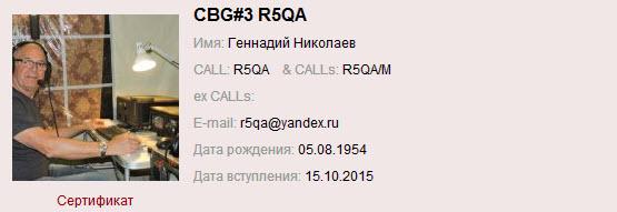 Название: CBG #3 R5QA.jpg Просмотров: 122  Размер: 32.2 Кб