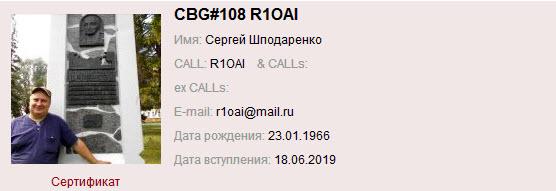 Название: CBG #108 R1OAI.jpg Просмотров: 120  Размер: 31.1 Кб