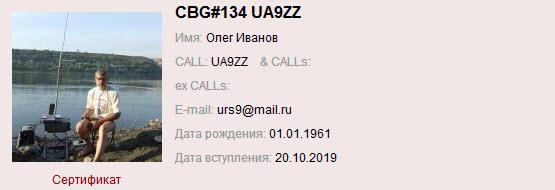 Название: CBG #134 UA9ZZ.jpg Просмотров: 120  Размер: 28.3 Кб