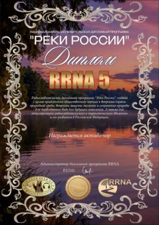 Название: RRNA-5 Рек России акт&#1.jpg Просмотров: 118  Размер: 35.5 Кб