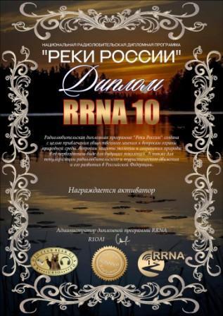 Название: RRNA-10 Рек России акт&#.jpg Просмотров: 118  Размер: 35.8 Кб