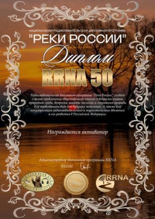 Название: RRNA-50 Рек России акт&#.jpg Просмотров: 118  Размер: 36.9 Кб