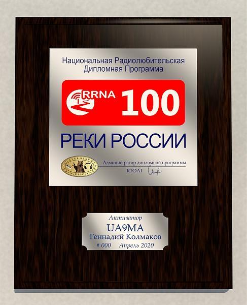 Нажмите на изображение для увеличения.  Название:RRNA-100 (A) доска Реки Ро&#10.jpg Просмотров:9 Размер:347.9 Кб ID:302190