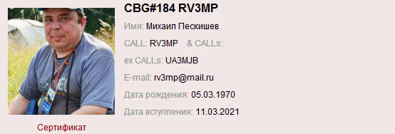 Название: RV3MP CBG#184.jpg Просмотров: 102  Размер: 31.5 Кб