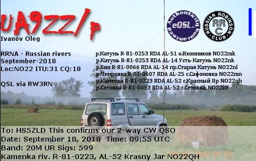 Название: eQSL UA9ZZ_p RRNA.PNG Просмотров: 240  Размер: 330.7 Кб