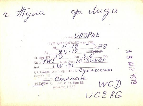 Нажмите на изображение для увеличения.  Название:UD6-001-271-to-UA3PAK-1978-qsl-2s.jpg Просмотров:3 Размер:490.4 Кб ID:303125