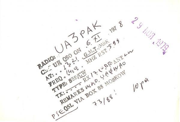 Нажмите на изображение для увеличения.  Название:UF6-012-301-to-UA3PAK-1978-qsl-2s.jpg Просмотров:2 Размер:332.7 Кб ID:303127