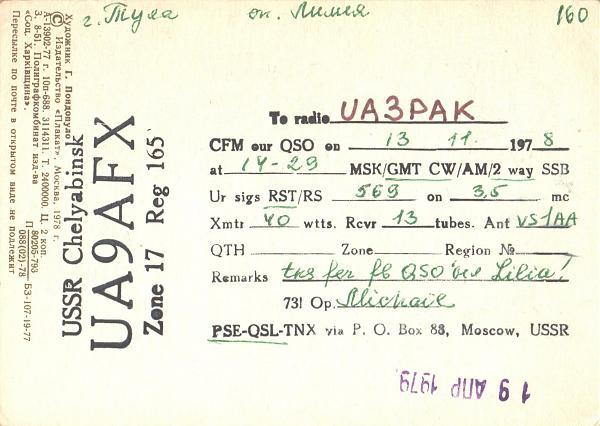 Нажмите на изображение для увеличения.  Название:UA9AFX-UA3PAK-1978-qsl1-2s.jpg Просмотров:2 Размер:475.9 Кб ID:303129