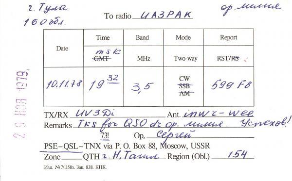 Нажмите на изображение для увеличения.  Название:UA9CMT-UA3PAK-1978-qsl-2s.jpg Просмотров:2 Размер:492.5 Кб ID:303131