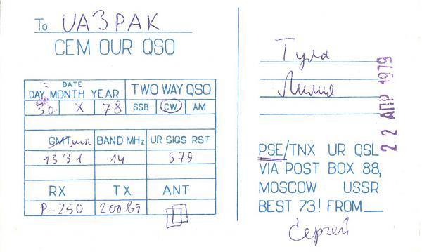 Нажмите на изображение для увеличения.  Название:UK9CBZ-UA3PAK-1978-qsl-2s.jpg Просмотров:2 Размер:447.2 Кб ID:303133
