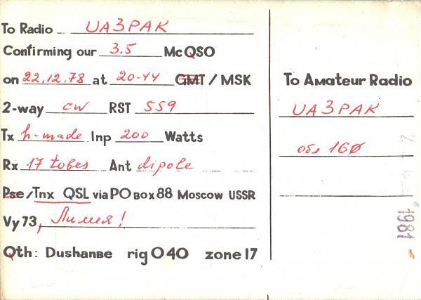 Нажмите на изображение для увеличения.  Название:UJ8AQ-UA3PAK-1978-qsl-2s.jpg Просмотров:2 Размер:447.1 Кб ID:303135