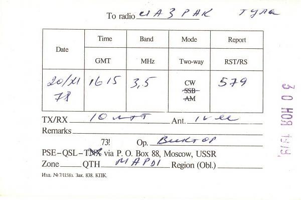 Нажмите на изображение для увеличения.  Название:UK8EAA-UA3PAK-1978-qsl-2s.jpg Просмотров:2 Размер:460.0 Кб ID:303137