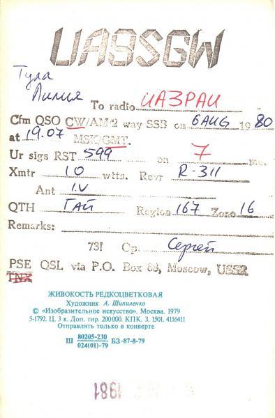 Нажмите на изображение для увеличения.  Название:UA9SGW-UA3PAU-1980-qsl-2s.jpg Просмотров:2 Размер:462.3 Кб ID:303240
