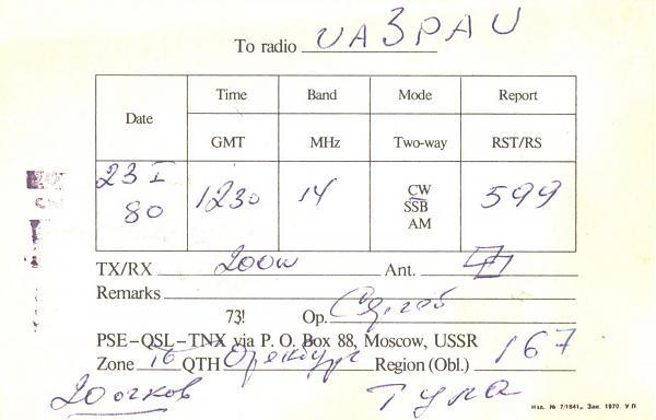 Нажмите на изображение для увеличения.  Название:UK9SAB-UA3PAU-1980-qsl-2s.jpg Просмотров:2 Размер:475.2 Кб ID:303243