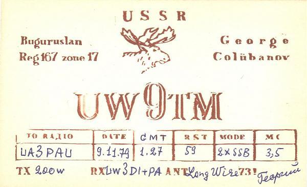 Нажмите на изображение для увеличения.  Название:UW9TM-UA3PAU-1979-qsl.jpg Просмотров:2 Размер:447.9 Кб ID:303246