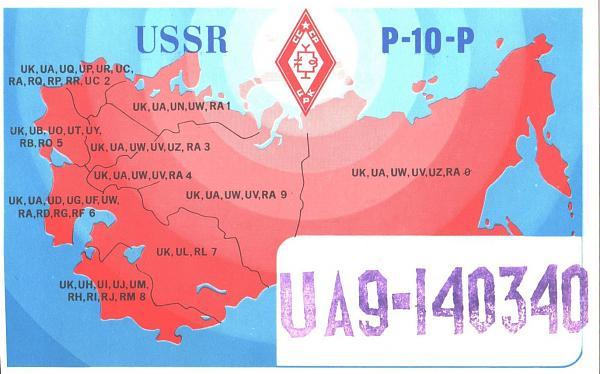 Нажмите на изображение для увеличения.  Название:UA9-140-340-to-UA3PAU-1980-qsl1-1s.jpg Просмотров:2 Размер:460.5 Кб ID:303248
