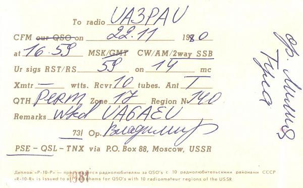 Нажмите на изображение для увеличения.  Название:UA9-140-340-to-UA3PAU-1980-qsl1-2s.jpg Просмотров:2 Размер:440.2 Кб ID:303249