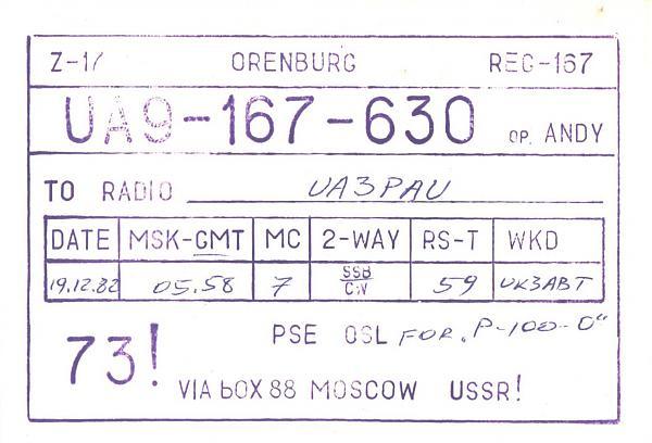 Нажмите на изображение для увеличения.  Название:UA9-167-630-to-UA3PAU-1980-qsl1.jpg Просмотров:2 Размер:450.2 Кб ID:303250