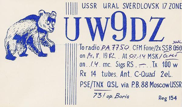 Нажмите на изображение для увеличения.  Название:UW9DZ-1982.jpg Просмотров:2 Размер:203.6 Кб ID:303284