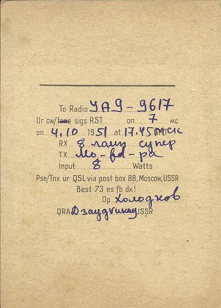 Нажмите на изображение для увеличения.  Название:UA6KVB QSL UA9-9617 1951-1.jpg Просмотров:4 Размер:695.3 Кб ID:303366
