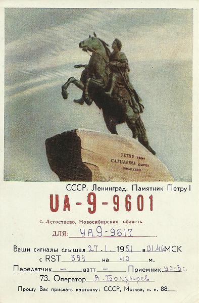 Нажмите на изображение для увеличения.  Название:UA9-96-01 QSL UA9-9617 1950.jpg Просмотров:3 Размер:862.9 Кб ID:303370