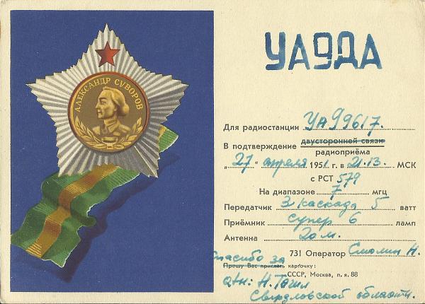 Нажмите на изображение для увеличения.  Название:UA9DA QSL UA9-9617 1951.jpg Просмотров:4 Размер:560.9 Кб ID:303403