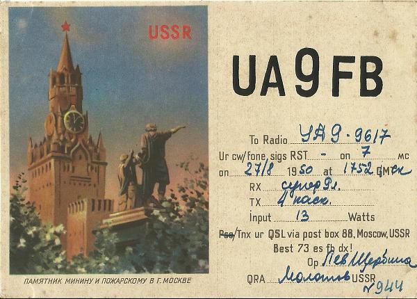 Нажмите на изображение для увеличения.  Название:UA9FB QSL UA9-9617 1950.jpg Просмотров:4 Размер:652.1 Кб ID:303405