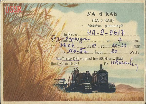 Нажмите на изображение для увеличения.  Название:UA9KAB QSL UA9-9617 1951.jpg Просмотров:4 Размер:678.1 Кб ID:303409